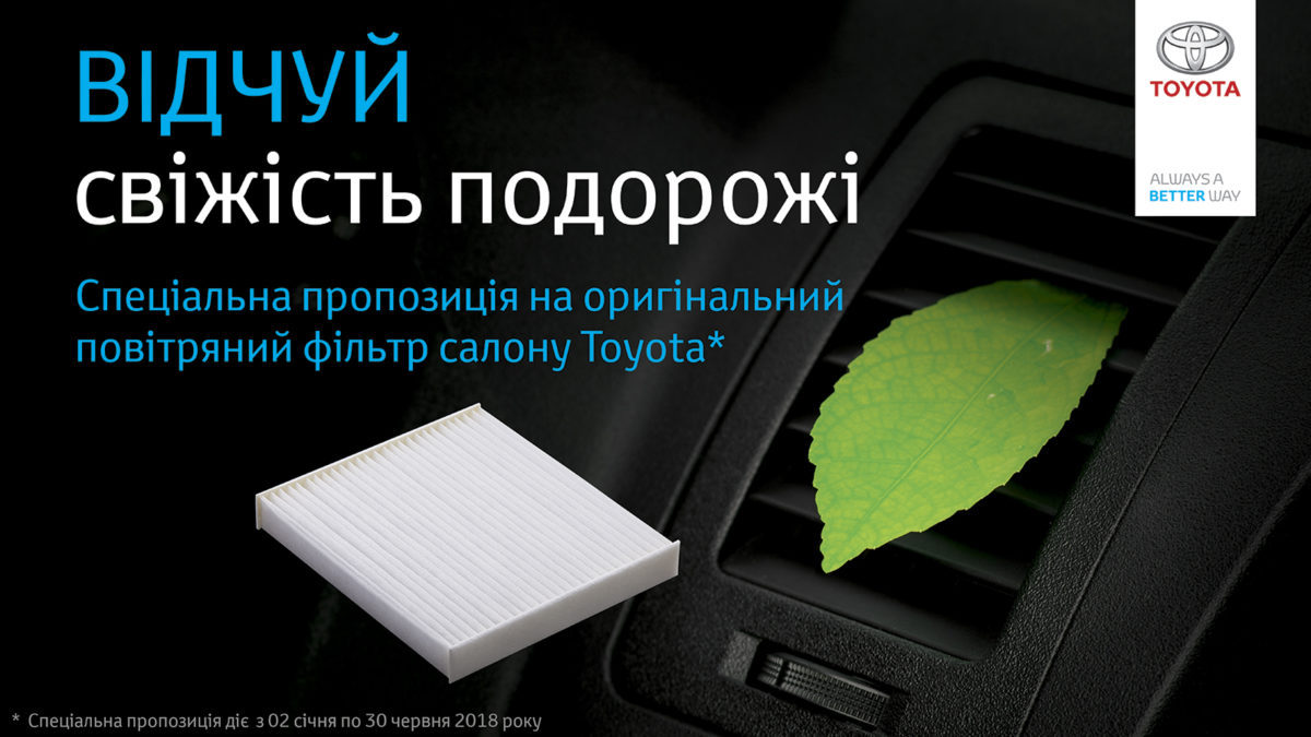 toyota_filters_2