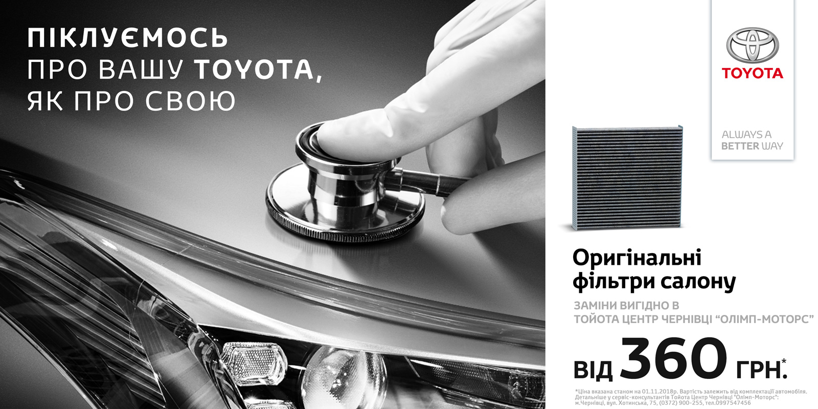 toyota_offservice_6x3_stetho_2_product_filters
