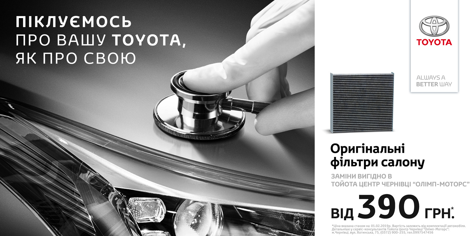 toyota_offservice_6x3_stetho_2_product_filters_03