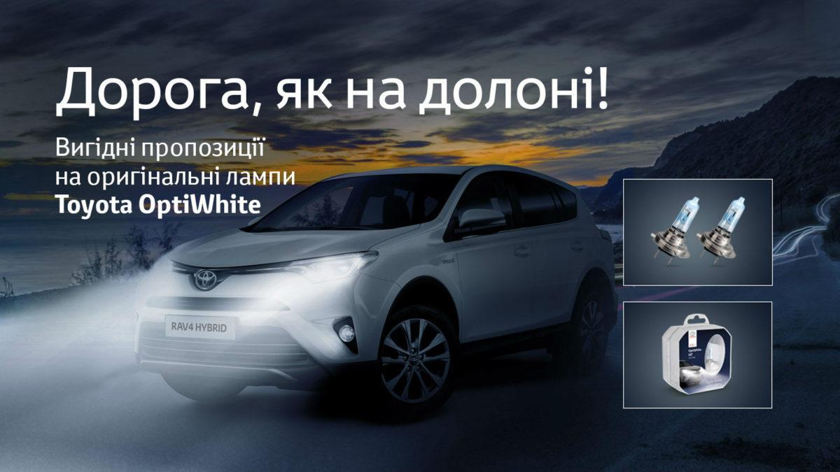 toyota_opti_white_header_1600x900_tcm_3046_1184129