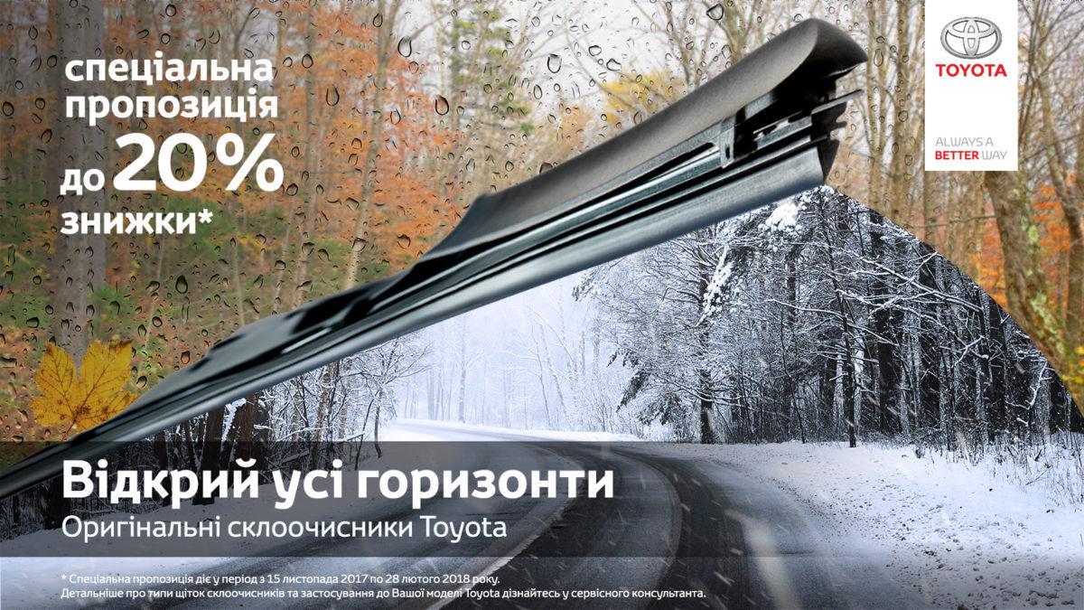 toyota_wind_blades_winte_2018_1600x900_4